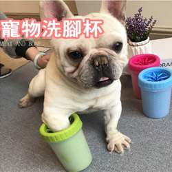 寵物洗腳杯