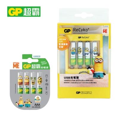 GP超霸小小兵黃色禮盒4號4入充電組+智醒充電池4號4入-特惠組合