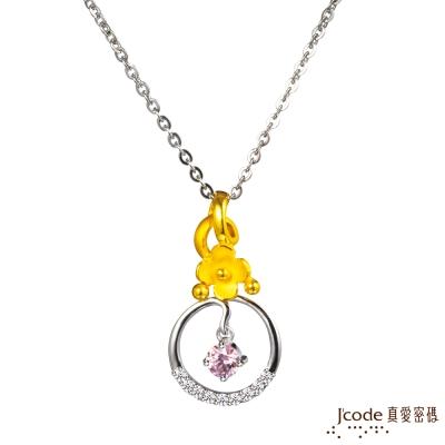 J code真愛密碼金飾 花舞會黃金/純銀墜子 送白鋼項鍊