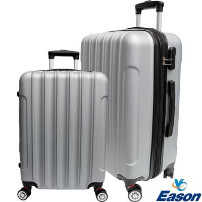 YC Eason 威尼斯20 24吋ABS行李箱套裝組 銀灰