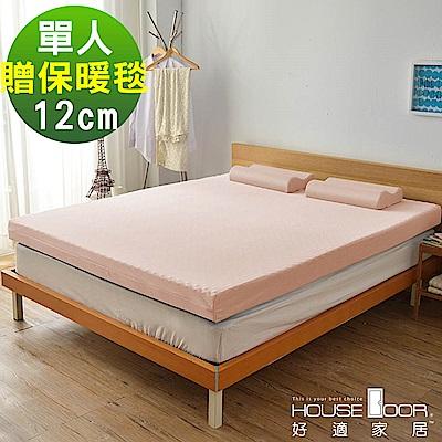 HouseDoor 日本大和防蹣抗菌表布 12cm厚波浪記憶床墊保暖組-單人3尺