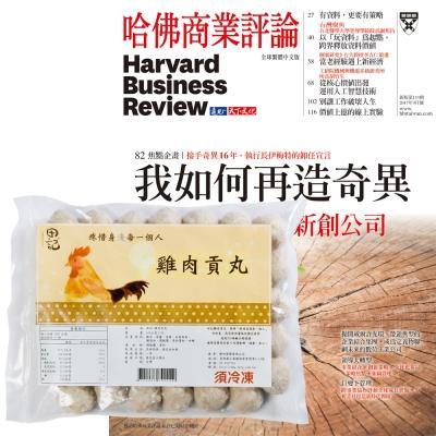 HBR哈佛商業評論  1年12期  贈 田記雞肉貢丸  3包