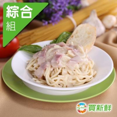 【買新鮮】綜合義大利麵20包組(220g±10%/包)
