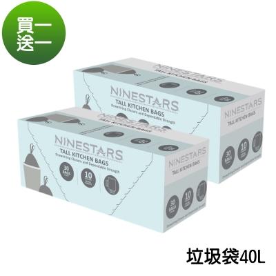 美國NINESTARS專業收納垃圾袋40L北美規格買一送一