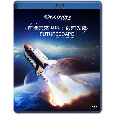 前進未來世界:銀河先鋒  BD
