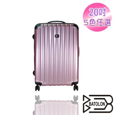 BATOLON寶龍 20吋 極緻愛戀TSA鎖PC輕硬殼箱/旅行箱/行李箱/拉桿箱
