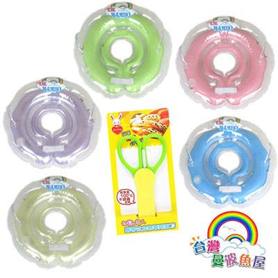 台灣曼波 嬰幼兒游泳高規格安全圓型脖圈+不鏽鋼耐高溫攜帶式食物剪刀