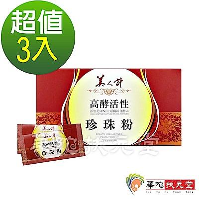 華陀美人計 高酵活性珍珠粉 3盒組(60包/盒 x 3盒)