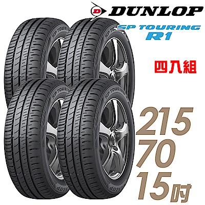 【登祿普】SPR1-215/70/15吋 高性能輪胎 四入組 適用X-Trail