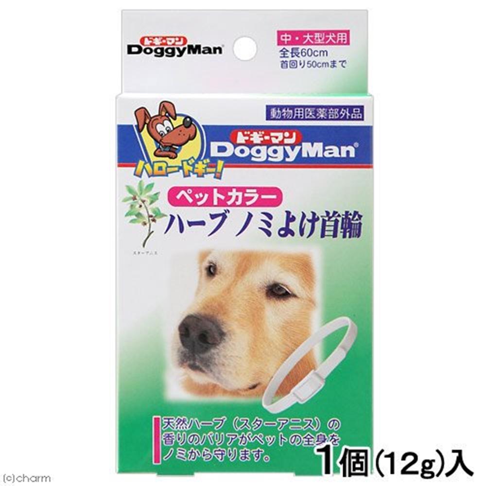 DoggyMan 犬用天然草本精油防蚤項圈 L號