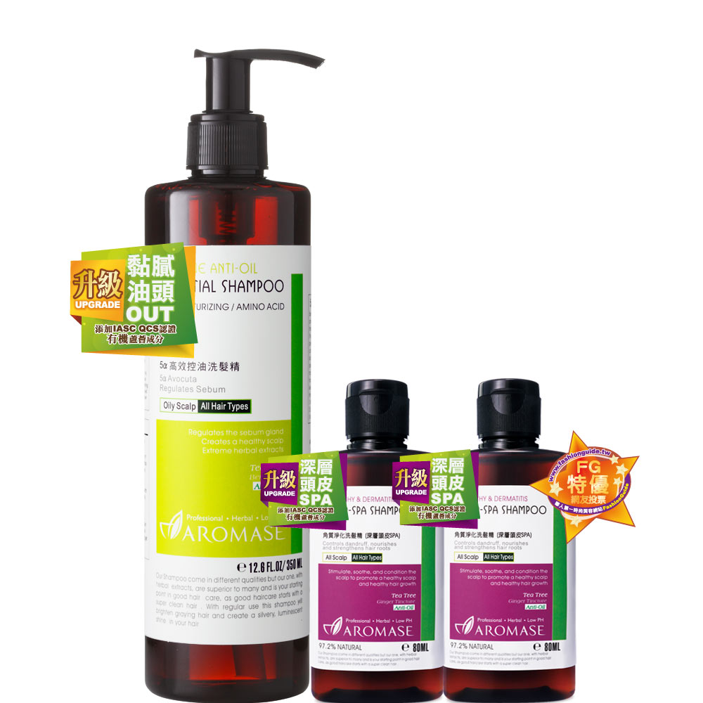 Aromase艾瑪絲 5α控油淨化洗髮組(控油洗髮精350mL+角質洗髮精80mLx2)