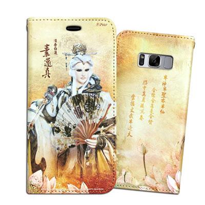 霹靂授權正版 Samsung Galaxy S8 布袋戲彩繪磁力皮套(素還真)