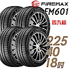 FIREMAX輪胎 FM601-2254018吋 92W 四入組 送專業安裝+四輪定位