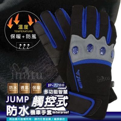 JUMP 防水防滑防摔耐磨智慧多功能機車手套(魔幻藍)