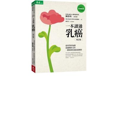 一本讀通乳癌(增訂版)