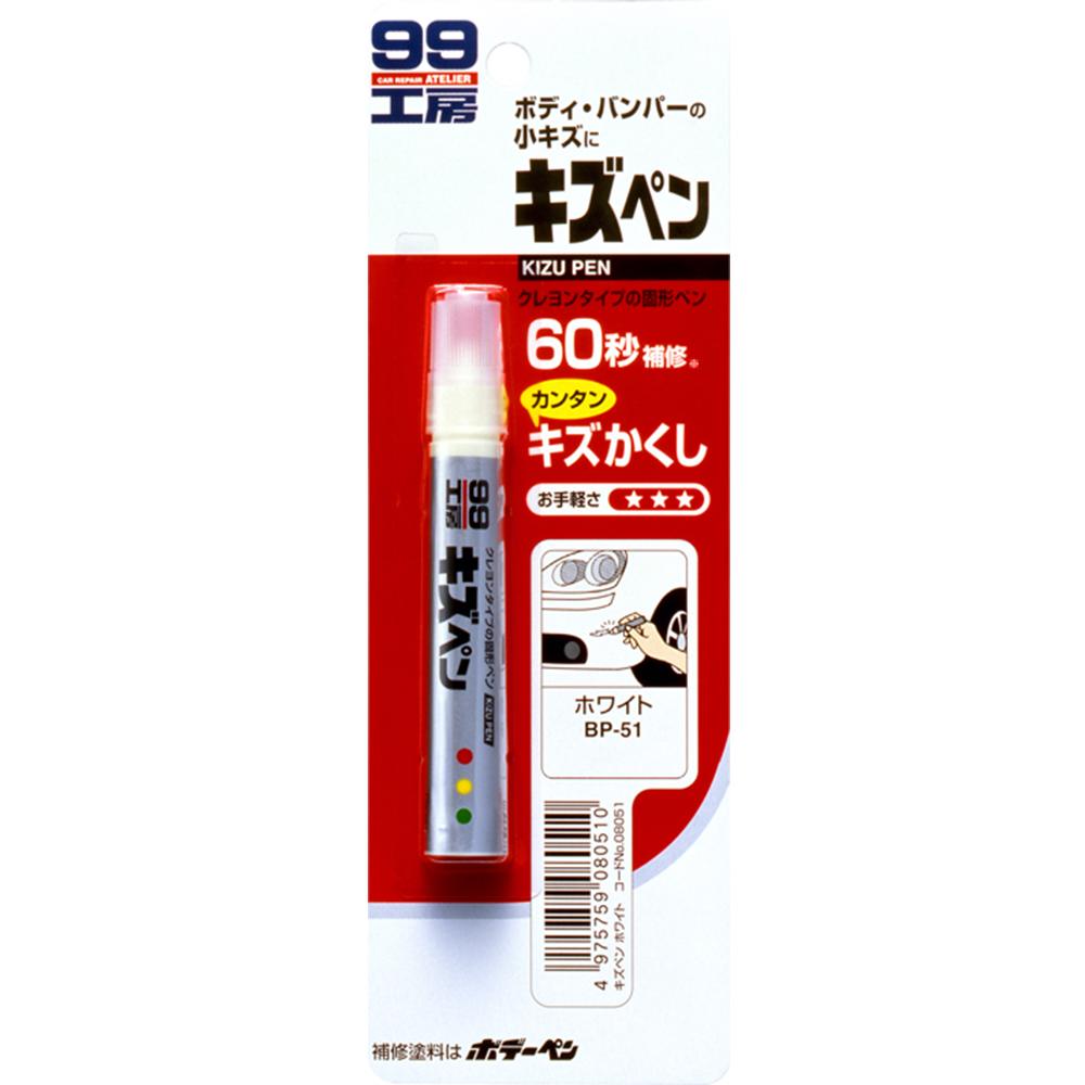 日本SOFT 99 蠟筆補漆筆(白色)