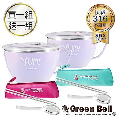 [買一送一]GREEN BELL綠貝YUM316不鏽鋼隔熱泡麵碗(紫)_贈餐具