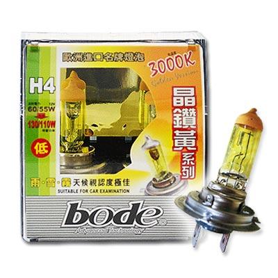 【BODE】博德晶鑽黃系列3000K頭燈