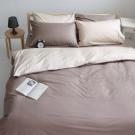 OLIVIA  素色無印 棕X淺米  單人床包枕套兩件組