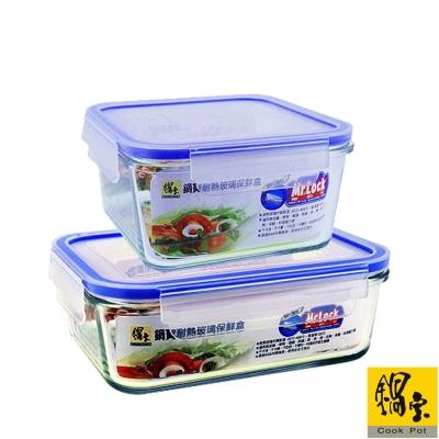 鍋寶大容量耐熱玻璃保鮮盒2件組 EO-BVC160111021