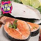 【海鮮王】鮭魚鱈魚超值孝親組(買鱈魚送鮭魚/共20件)