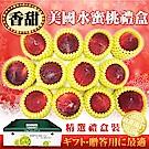 【天天果園】美國水蜜桃禮盒(每顆180g) x12入