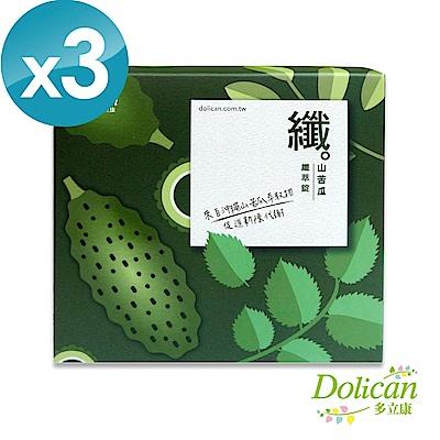 多立康 山苦瓜纖萃錠 (60 粒/盒x3入組)