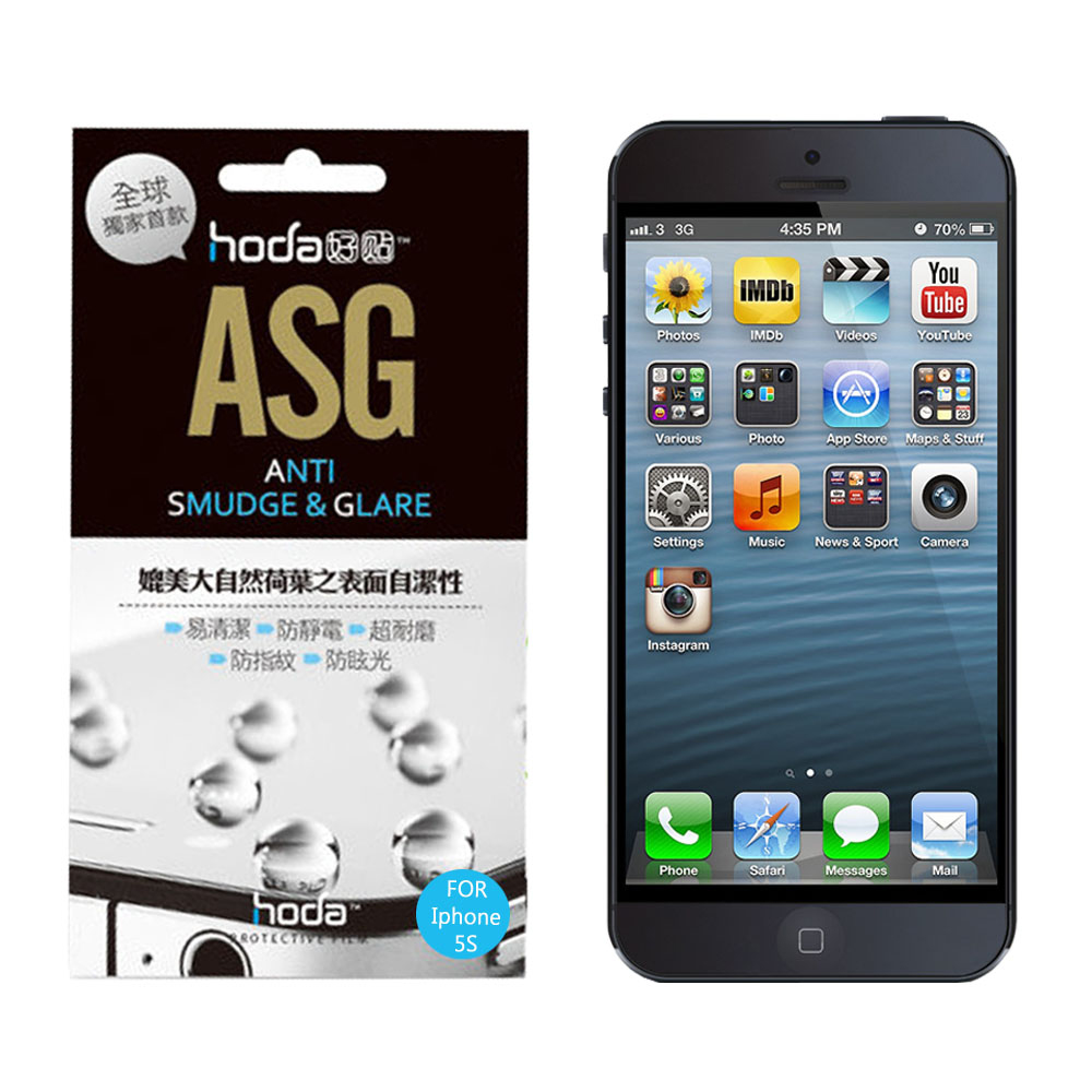 HODA ASG iPhone 5/5S 霧面磨砂疏水疏油防指紋螢幕保護貼