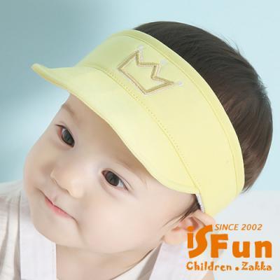iSFun 微笑皇冠 兒童夏季遮陽帽 三色可選
