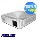 ASUS S1 輕巧便攜式LED短焦投影機(內建電池)