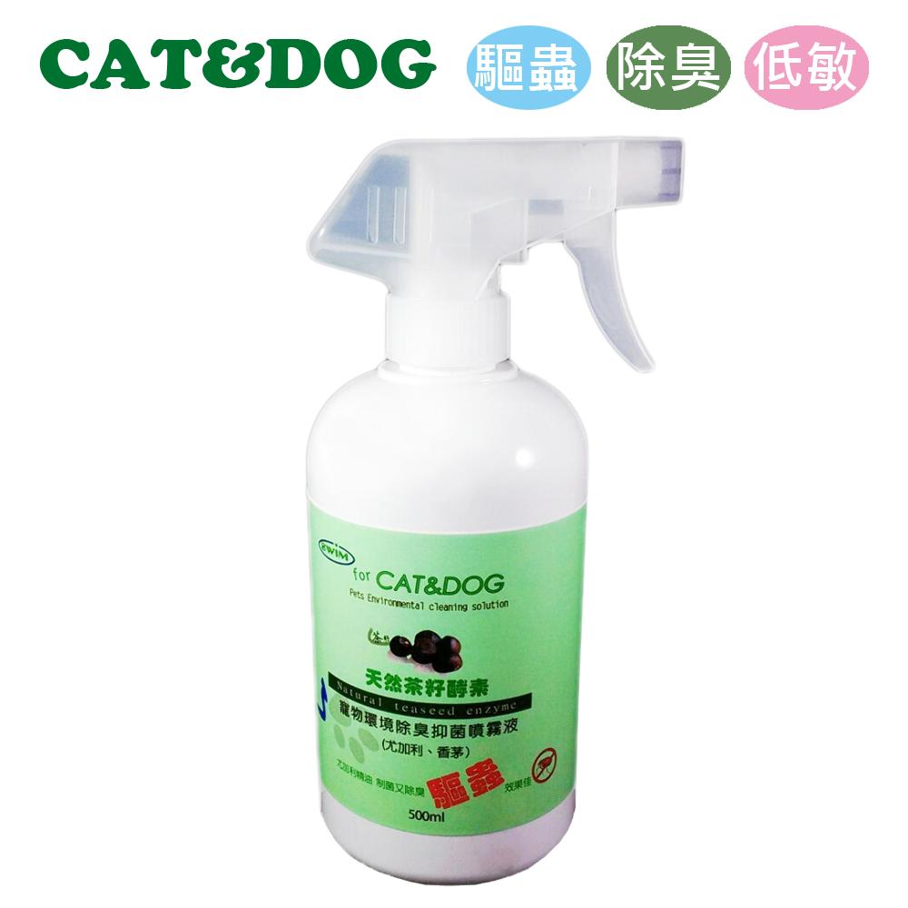 CAT&DOG 天然茶籽酵素寵物環境除臭抑菌驅蟲噴霧500ml 尤加利 香茅
