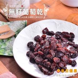 每日優果 無籽黑葡萄乾(250g)