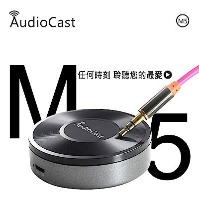 AudioCast M5 WiFi音樂播放器