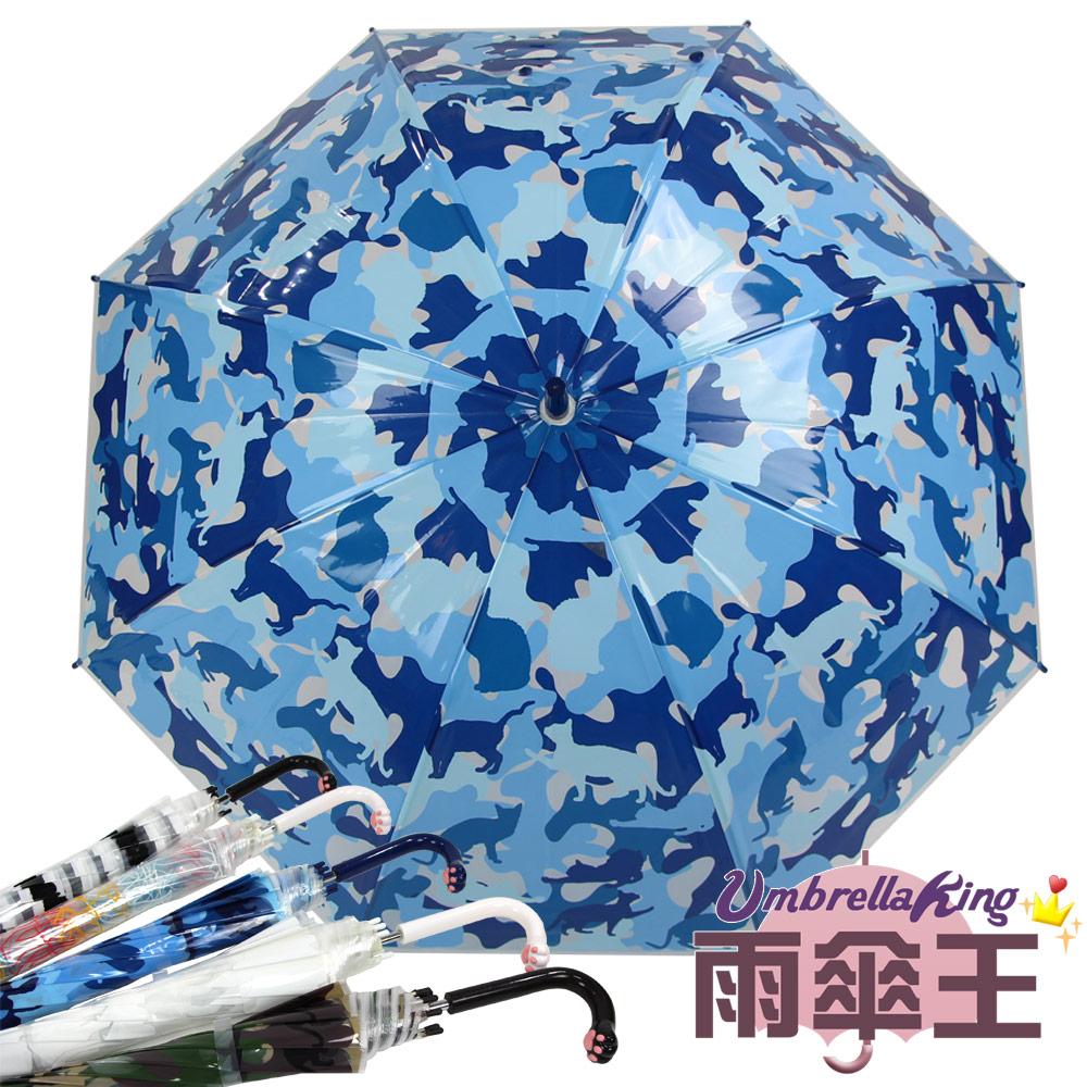 雨傘王-終身免費維修-貓肉球果凍自動直傘-藍彩貓