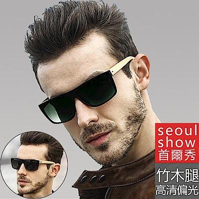 seoul show首爾秀 竹木腿極輕不壓迫高清偏光太陽眼鏡UV400墨鏡