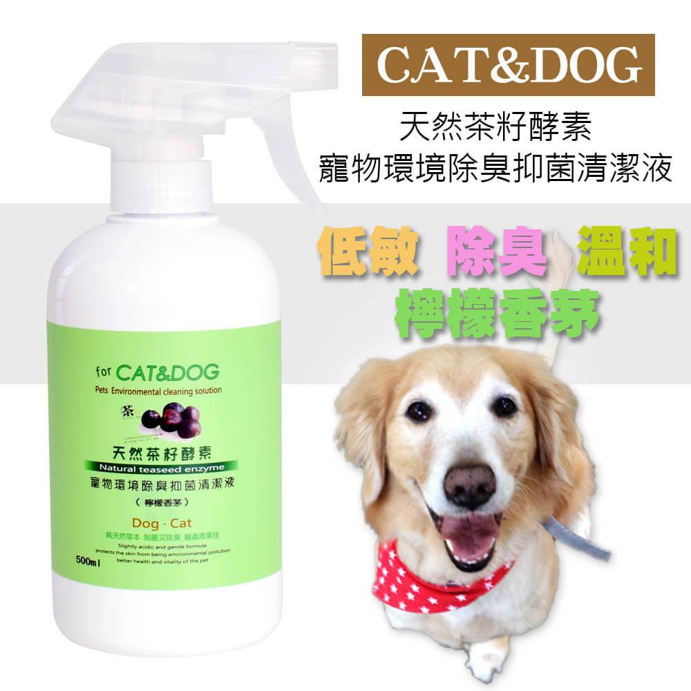 CAT&DOG茶籽酵素寵物環境除臭抑菌清潔液噴霧500ml(檸檬香茅)
