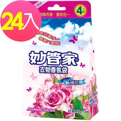 妙管家-衣物香氛袋(熱情花香)10gx4(24入/箱)