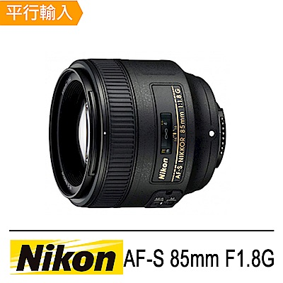 NIKON AF-S 85mm F1.8G 鏡頭 平輸