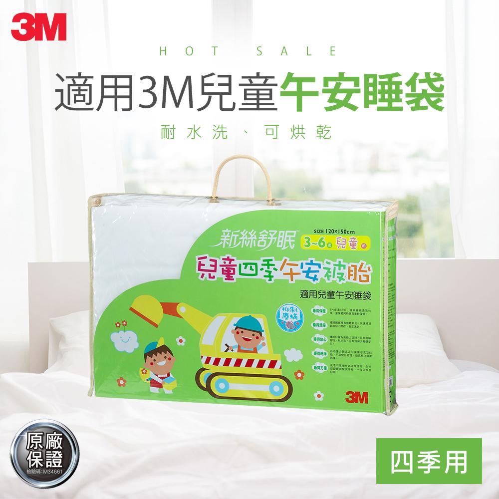 3M 新絲舒眠-兒童午安睡袋被胎-四季用