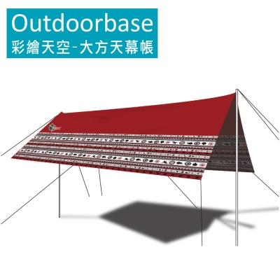 【Outdoorbase】彩繪天空 201D 大方型天幕帳套裝組(L) 21263