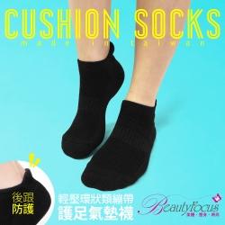 BeautyFocus 立體腳跟萊卡氣墊襪(黑)