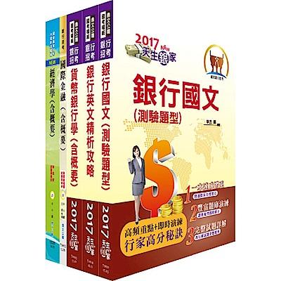 彰化銀行(儲備核心業務辦事員MA-金融市場交易人員英文組)套書(贈題庫網帳號、雲端課程)