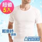 PROMAN豪門透氣涼爽紗羅紋短袖衫(5件組)