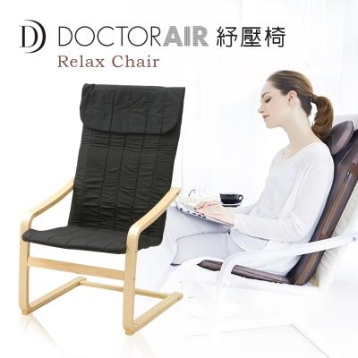 DOCTOR AIR RELAX CHAIR 紓壓椅(公司貨)二色任選