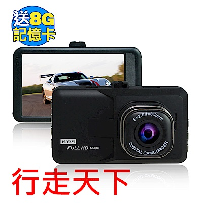 行走天下 高畫質行車記錄器 N9-贈8G記憶卡