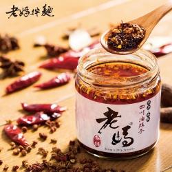 老媽拌麵 老媽手工香辣油(170ml)