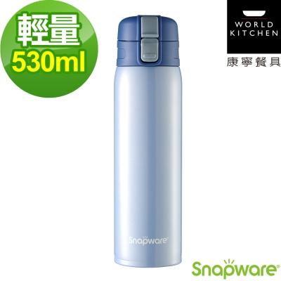 Snapware康寧 輕量彈跳杯530ml-三色可選
