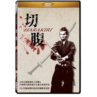 切腹-DVD