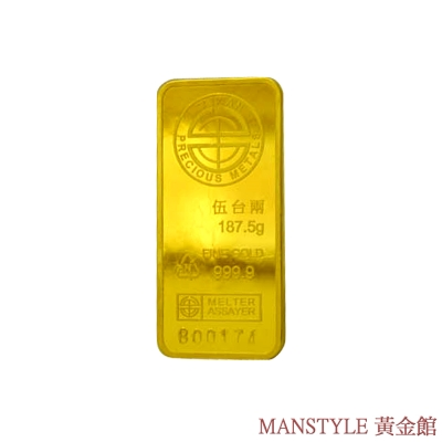MANSTYLE 伍兩黃金條塊