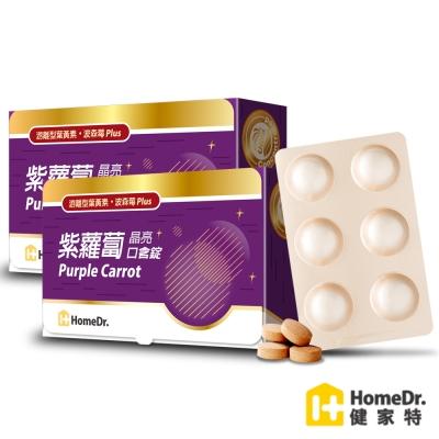 HomeDr.紫蘿蔔晶亮口含錠游離型葉黃素波森莓萃取Plus2入(30錠/盒;共60錠)